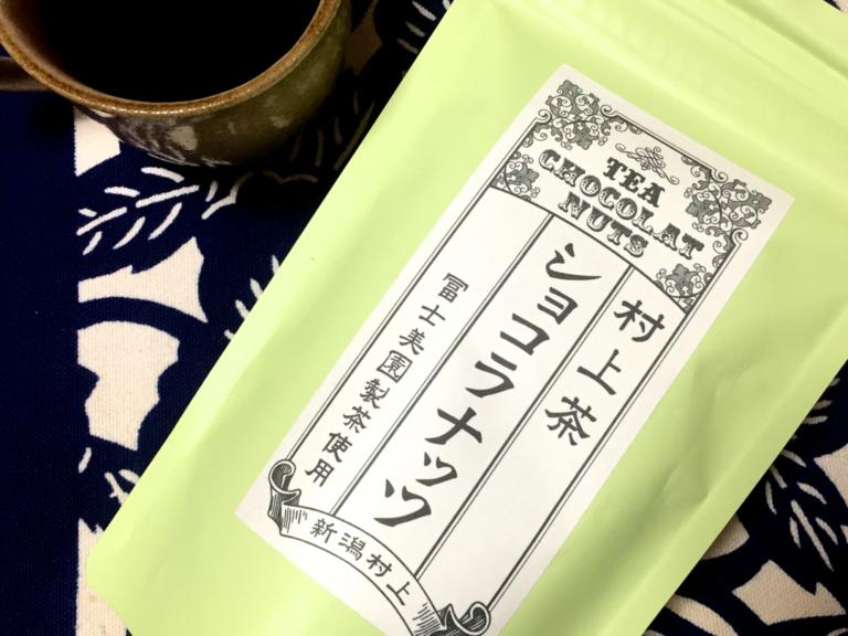 村上茶・冨士美園のショコラナッツ