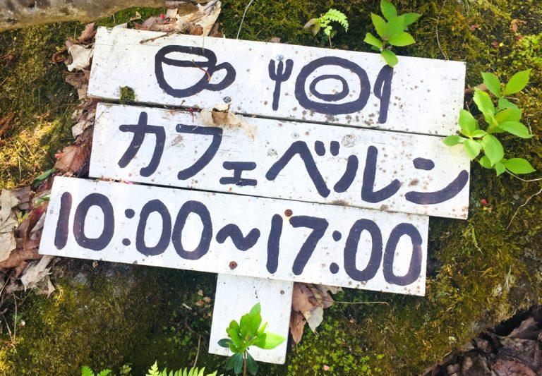 絵本の中に出てきそうな、山の小さな一軒家カフェ「ベルン」(新潟県妙高市)
