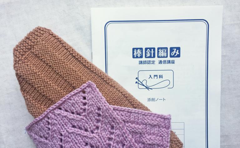 ヴォーグ 棒針編み通信講座(入門科)① – 講師からのアドバイス