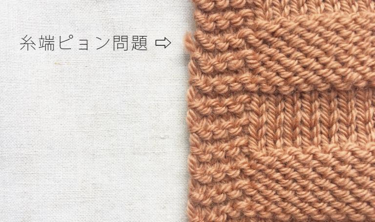 編み地の端に、糸始末の糸が出てくる問題を解決する