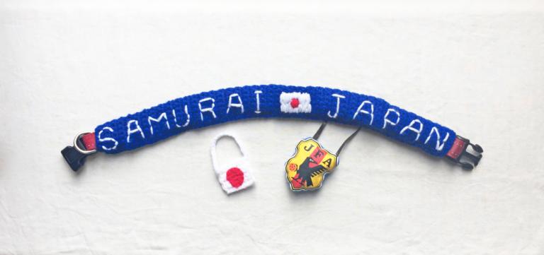 ワールドカップ手づくり応援グッズ 犬の首輪カバーの編み方(前編)