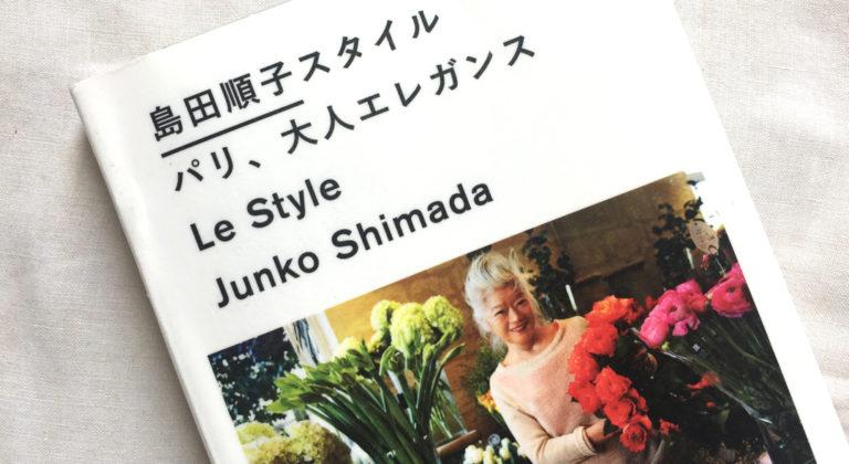 こんな風に年を重ねたい『島田順子スタイル パリ、大人エレガンス』