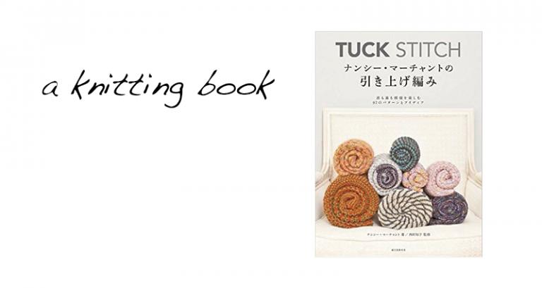 引き上げ編みの編み物本『TUCK STITCH ナンシー・マーチャントの引き上げ編み』