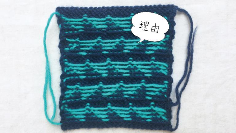 糸の渡し方を規則的にするべき理由(よこ糸渡しの編込み模様)