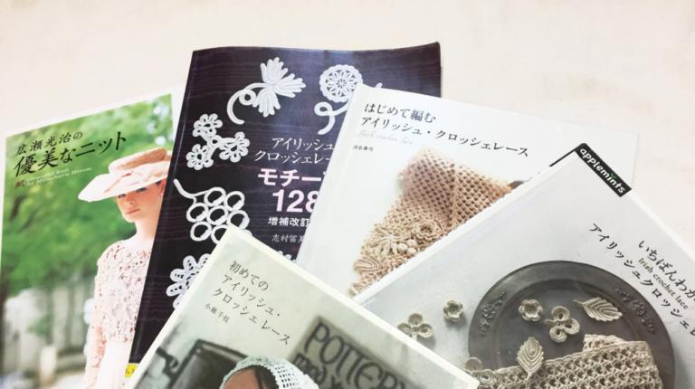 アイリッシュレース本(まとめ)